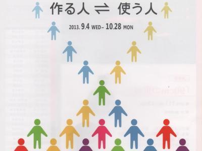 13秋伝統産業表.jpg