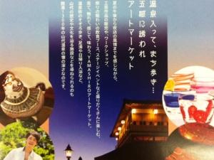 130817アートマーケットチラシ3.JPG