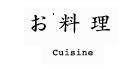 山代温泉 吉田屋山王閣 お料理