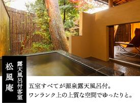 石川県 貸切風呂