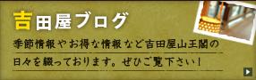 吉田屋ブログ