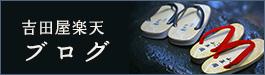 吉田屋楽天ブログ