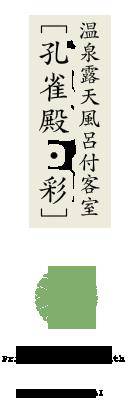 温泉露天風呂付客室  [孔雀殿・彩]